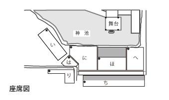 八ヶ岳薪能座席図